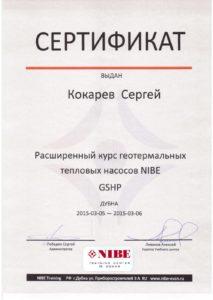 sertifikat-nibe