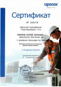 sertifikat-uponor1