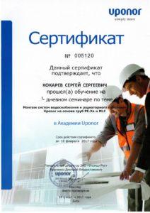 sertifikat-uponor2